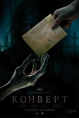 Постер фильма Конверт (2017)