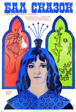 Постер фильма Бал сказок (1984)