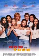Сейчас и тогда (1995)