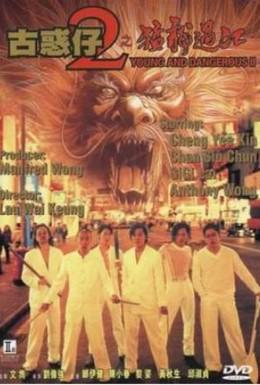 Постер фильма Молодые и опасные 2 (1996)