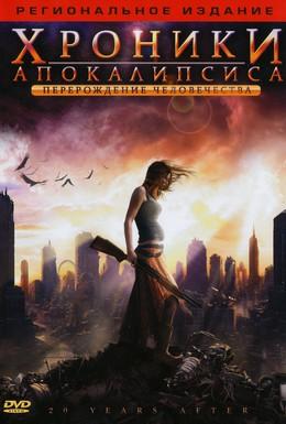 Постер фильма Хроники Апокалипсиса: Перерождение человечества (2008)