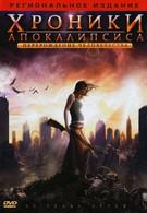 Хроники Апокалипсиса: Перерождение человечества (2008)