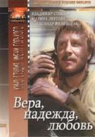 Вера, надежда, любовь (1984)