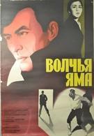 Волчья яма (1983)
