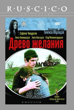 Постер фильма Древо желания (1977)