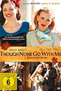 Постер фильма Хотя со мною никто не идёт (2006)