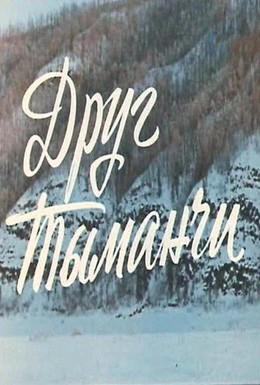 Постер фильма Друг Тыманчи (1970)