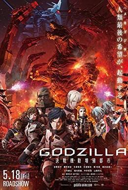 Постер фильма Годзилла: Город на грани битвы (2018)