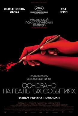 Постер фильма Основано на реальных событиях (2017)