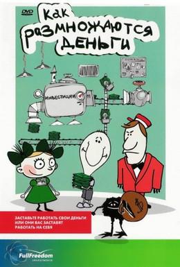 Постер фильма Как размножаются деньги (2007)