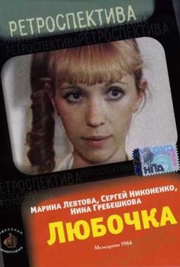 Постер фильма Любочка (1984)