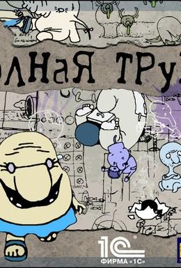 Постер фильма Полная Труба (2003)