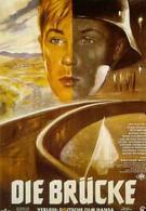 Мост (1959)