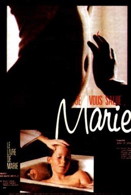 Постер фильма Книга Мари (1986)