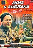 Дума о Ковпаке: Буран (1976)