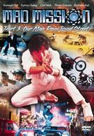 Безумная миссия 3: Наш человек с Бонд-стрит (1984)