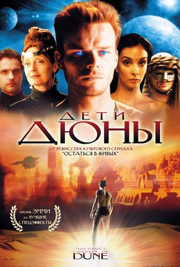 Постер фильма Дети Дюны (2003)