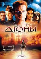 Дети Дюны (2003)