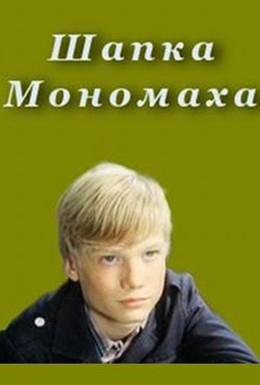 Постер фильма Шапка Мономаха (1982)