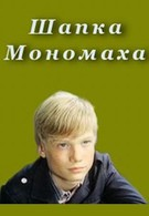 Шапка Мономаха (1982)