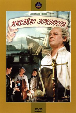 Постер фильма Михайло Ломоносов (1955)