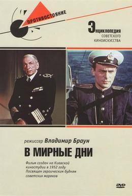 Постер фильма В мирные дни (1950)
