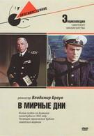 В мирные дни (1950)