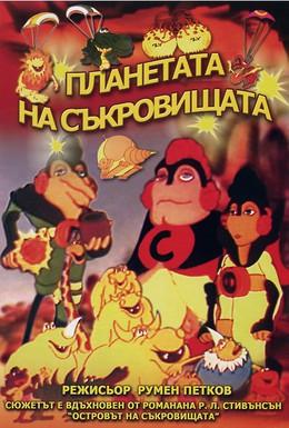 Постер фильма Планета сокровищ (1982)