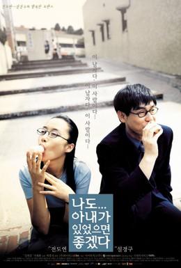 Постер фильма Была бы у меня жена (2001)