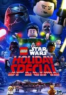 ЛЕГО Звездные войны: Праздничный спецвыпуск (2020)