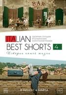 Italian Best Shorts 4: Истории нашей жизни (2020)