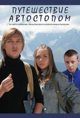 Постер фильма Путешествие автостопом (2009)