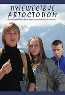 Путешествие автостопом (2009)