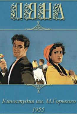 Постер фильма Ляна (1955)