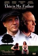 Все о моем отце (1998)
