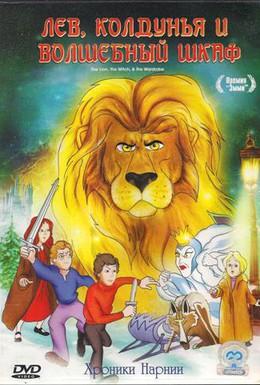 Постер фильма Лев, колдунья и платяной шкаф (1979)