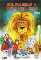 Лев, колдунья и платяной шкаф (1979)