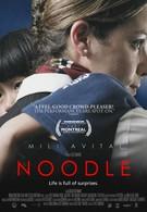 Нудл (2007)