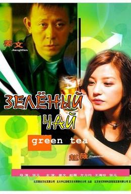 Постер фильма Зеленый чай (2003)