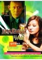 Зеленый чай (2003)