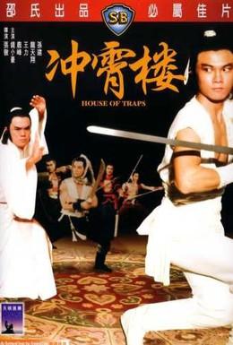Постер фильма Дом ловушек (1982)