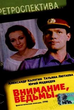 Постер фильма Внимание, ведьмы! (1991)