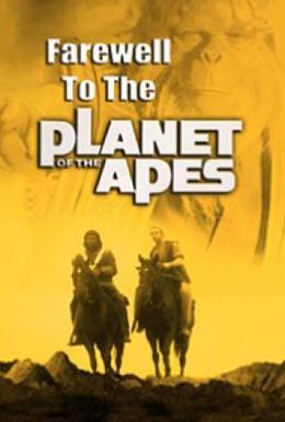 Постер фильма Прощание с планетой обезьян (1981)