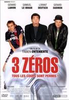 Играй как Зизу (2002)