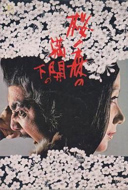 Постер фильма Под сенью цветущих вишен (1975)