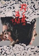 Под сенью цветущих вишен (1975)