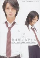 Моя сестра, моя любовь (2007)
