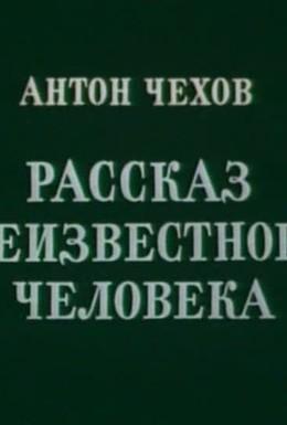 Постер фильма Рассказ неизвестного человека (1980)