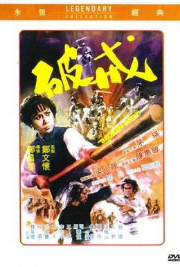 Постер фильма Нарушенная клятва (1977)