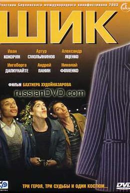 Постер фильма Шик (2003)